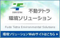 不動テトラ 環境ソリューション